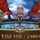 Stratégie contre Lyrith toa 100